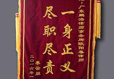 深圳离婚律师锦旗