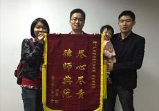 欧阳春律师锦旗