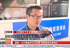 深圳欧阳春律师接受采访