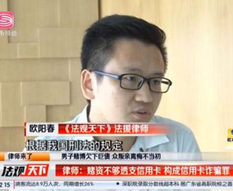 深圳离婚律师欧阳春接受媒体采访:男子赌博可能涉嫌信用卡诈骗罪和赌博罪