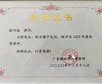 深圳专业离婚律师欧阳春,荣誉证书